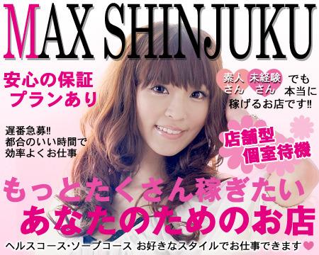 MAX 新宿店+画像1