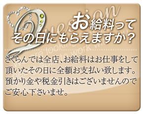 さくらん 尼崎店+画像2
