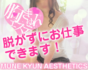 胸きゅんエステ 堺店+画像3