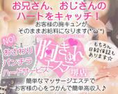 胸きゅんエステ 神戸店