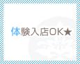 体験入店OK★