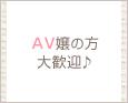 AV嬢の方大歓迎♪
