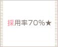 採用率70%★
