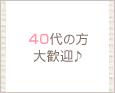 40代の方大歓迎♪